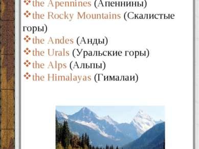 Горные массивы (chains of mountains), холмы (hills): the Black Hills (Черные ...