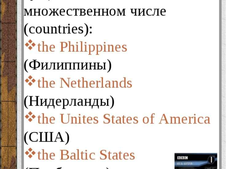 Страны, названия которых представляют собой существительные во множественном ...