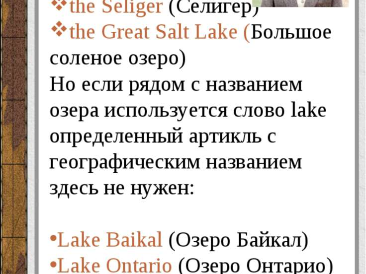 Группы озер (groups of lakes): the Great Lakes (Великие озера) the Seliger (С...