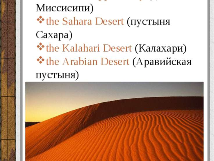 Равнины (plains), долины (valleys), пустыни (deserts): the Mississippi Valley...