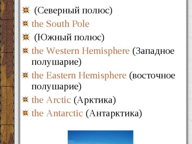 Полюса, полушария (poles, hemispheres): the North Pole (Северный полюс) the S...