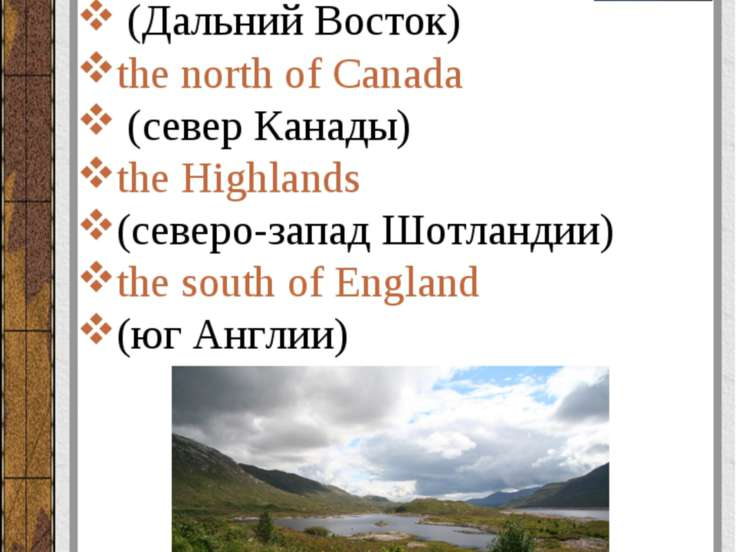 Регионы (regions): the Far East (Дальний Восток) the north of Canada (север К...