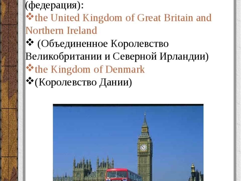 Страны, в названии которых присутствуют слова – kingdom (королевство), republ...