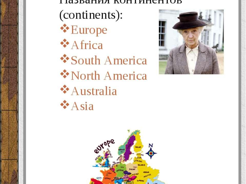 Названия континентов (continents): Europe Africa South America North America ...