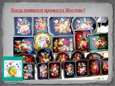 Когда появился промысел Жостово?