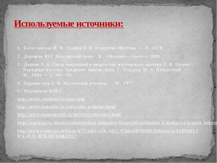 Используемые источники: 1. Богуславская И.Я., Графов Б.В. Искусство Жостова...