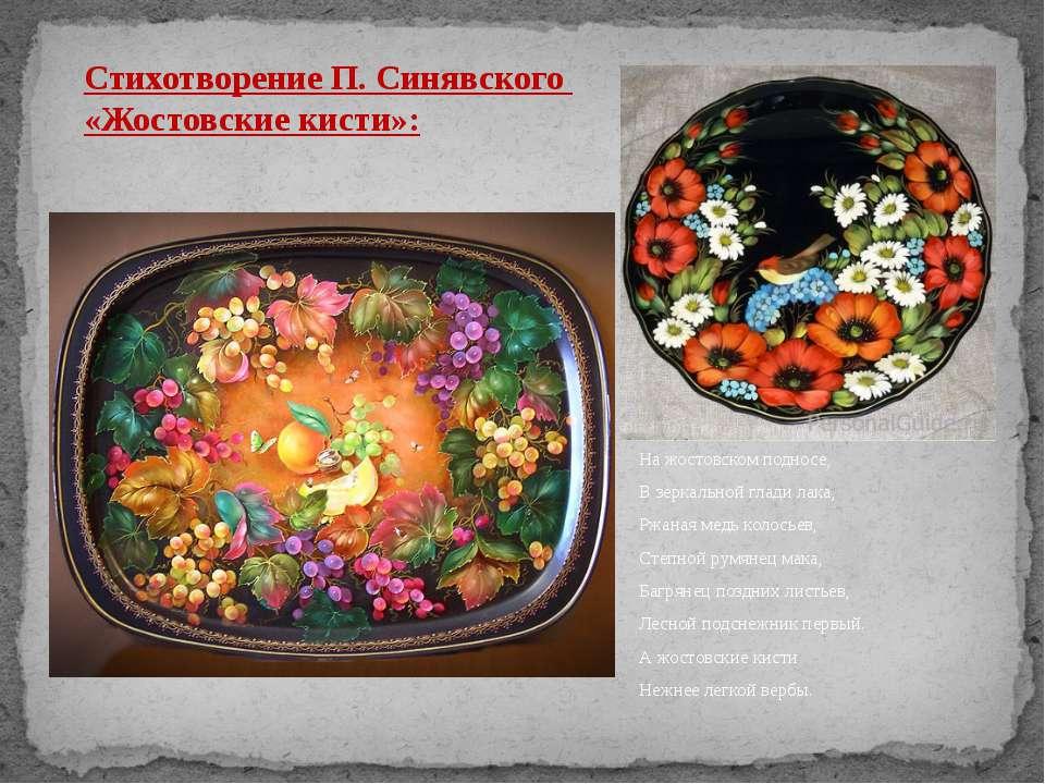 На жостовском подносе, В зеркальной глади лака, Ржаная медь колосьев, Степной...