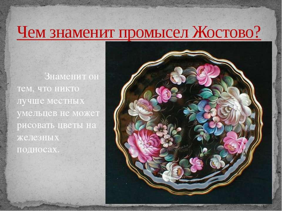 Знаменит он тем, что никто лучше местных умельцев не может рисовать цветы на ...