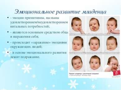 Эмоциональное развитие младенца - эмоции примитивны, вызваны удовлетворением/...