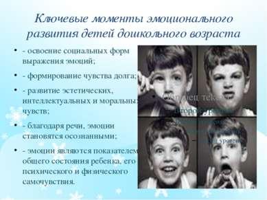 Ключевые моменты эмоционального развития детей дошкольного возраста - освоени...