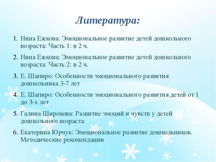 Литература: Нина Ежкова: Эмоциональное развитие детей дошкольного возраста: Ч...
