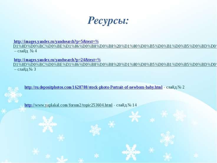Ресурсы: http://images.yandex.ru/yandsearch?p=5&text=%D1%8D%D0%BC%D0%BE%D1%86...