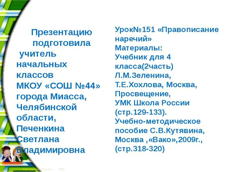 Интернет источники: http://fotki.yandex.ru/users/mobil-photo/view/484792/?pag...