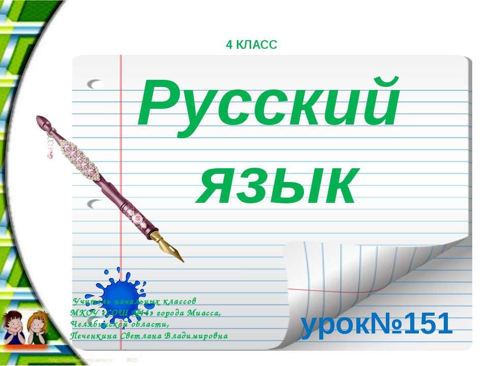 Русский язык урок№151 Учитель начальных классов МКОУ «СОШ №44» города Миасса,...
