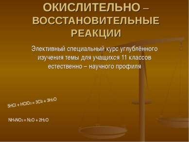 ОКИСЛИТЕЛЬНО – ВОССТАНОВИТЕЛЬНЫЕ РЕАКЦИИ Элективный специальный курс углублён...