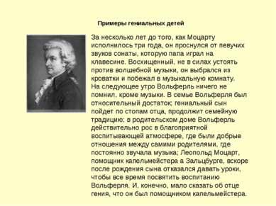 Примеры гениальных детей За несколько лет до того, как Моцарту исполнилось тр...