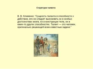 """В. В. Клименко: """"Сущность таланта в способности к действию, его не следует вы..."""