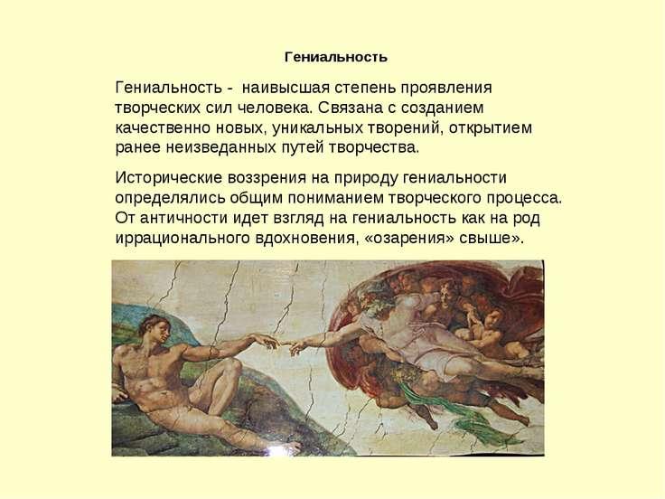 Гениальность - наивысшая степень проявления творческих сил человека. Связана ...