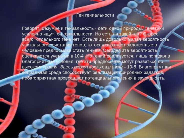 Говорят, безумие и гениальность - дети одной природы. Генетики усиленно ищут ...