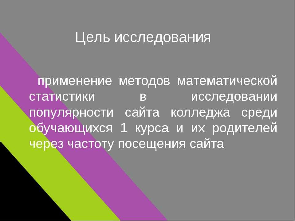 Цель исследования применение методов математической статистики в исследовании...