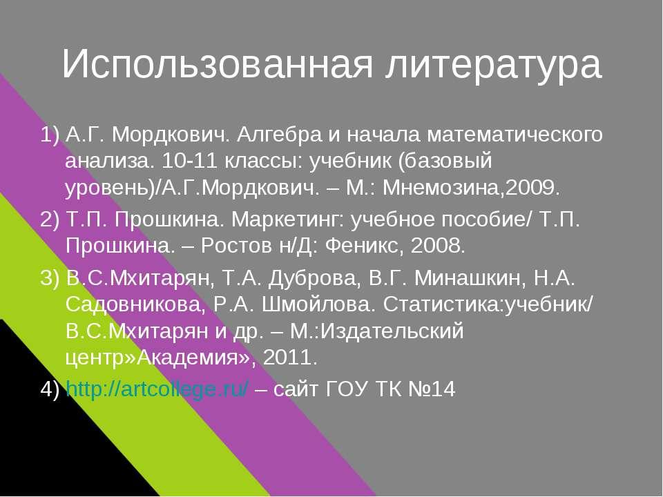 Использованная литература 1) А.Г. Мордкович. Алгебра и начала математического...