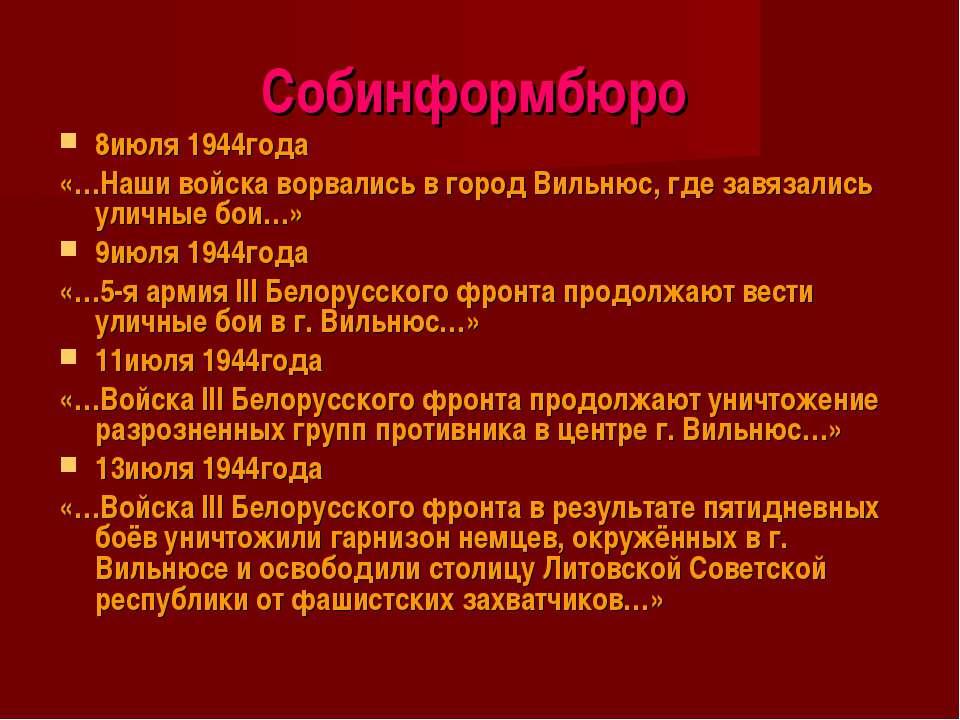 Собинформбюро 8июля 1944года «…Наши войска ворвались в город Вильнюс, где зав...