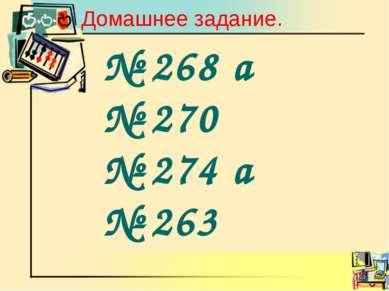 Домашнее задание. № 268 а № 270 № 274 а № 263