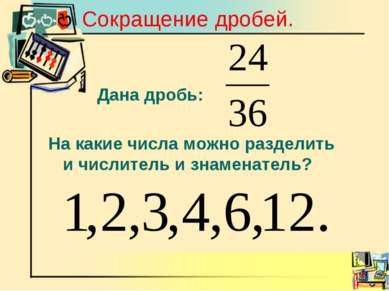 Сокращение дробей. На какие числа можно разделить и числитель и знаменатель? ...