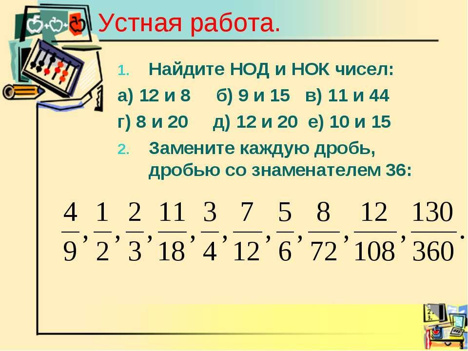 Устная работа. Найдите НОД и НОК чисел: а) 12 и 8 б) 9 и 15 в) 11 и 44 г) 8 и...