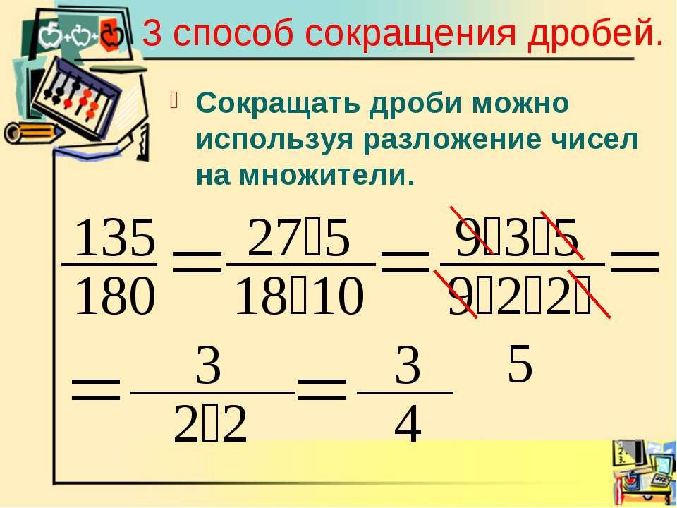 3 способ сокращения дробей. Сокращать дроби можно используя разложение чисел ...
