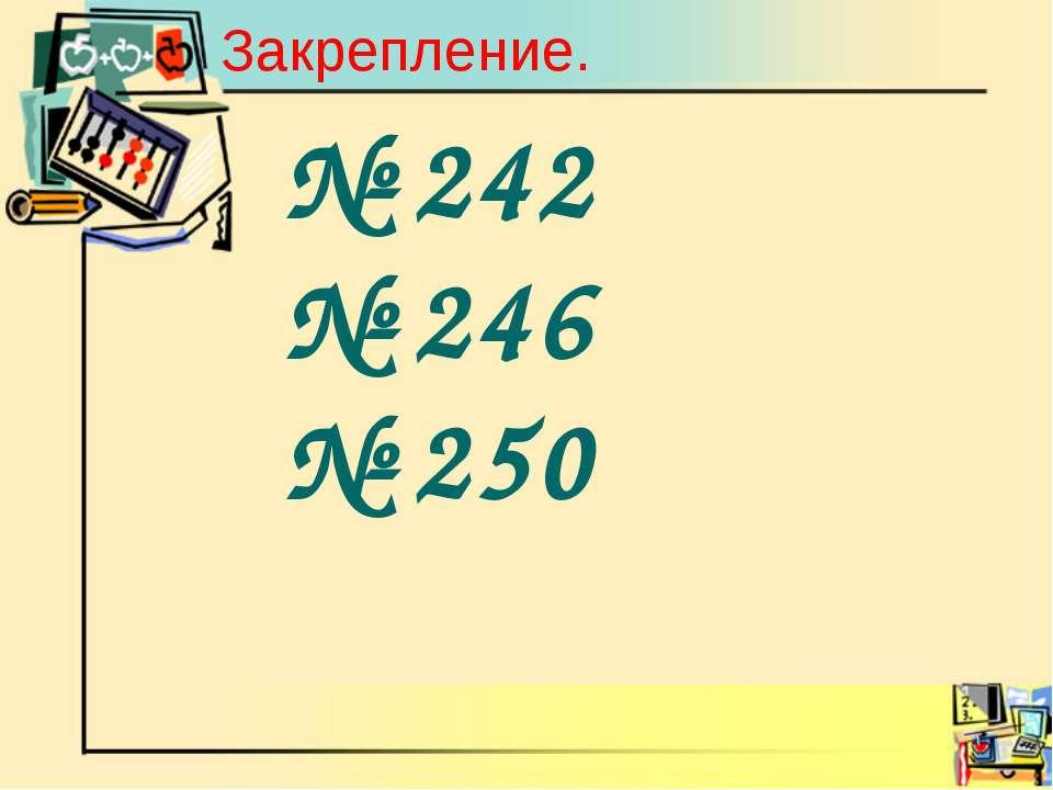 Закрепление. № 242 № 246 № 250