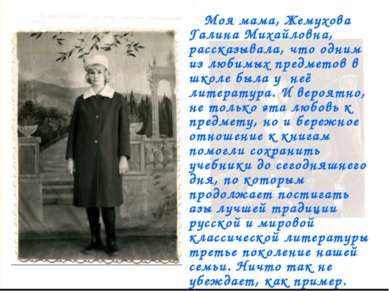 Моя мама, Жемухова Галина Михайловна, рассказывала, что одним из любимых пред...