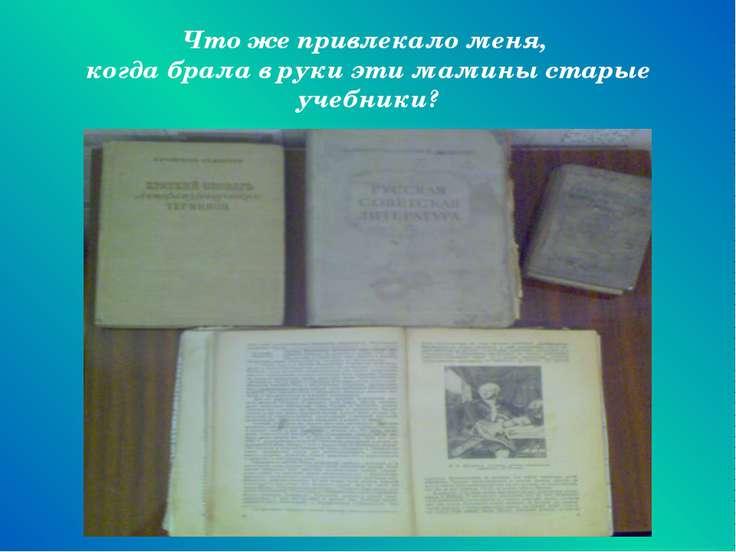 Что же привлекало меня, когда брала в руки эти мамины старые учебники?