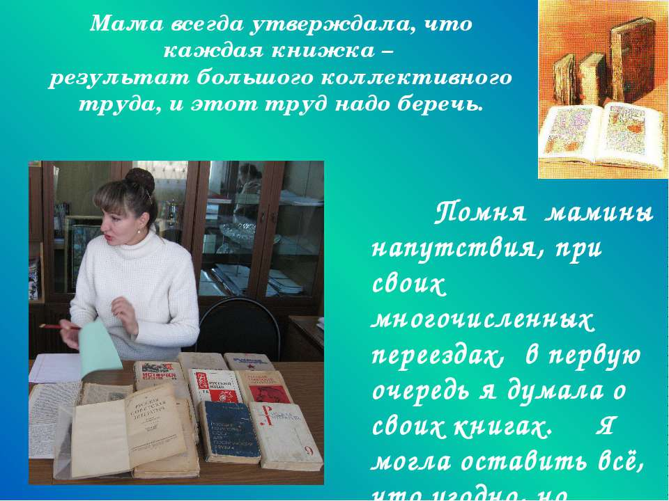 Мама всегда утверждала, что каждая книжка – результат большого коллективного ...