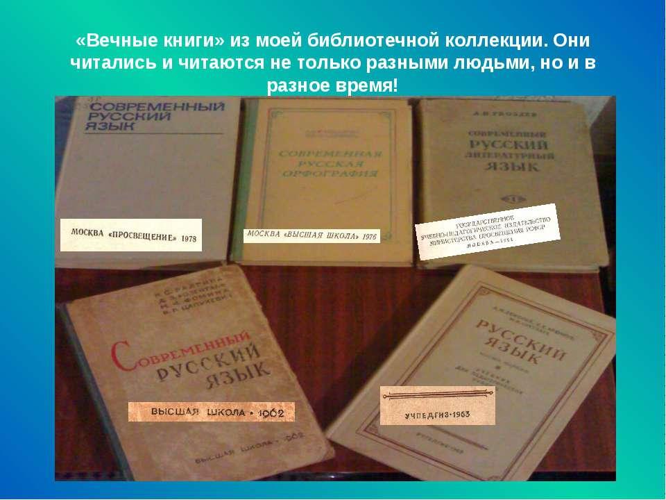 «Вечные книги» из моей библиотечной коллекции. Они читались и читаются не тол...