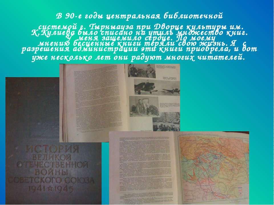 В 90-е годы центральная библиотечной системой г. Тырныауза при Дворце культур...