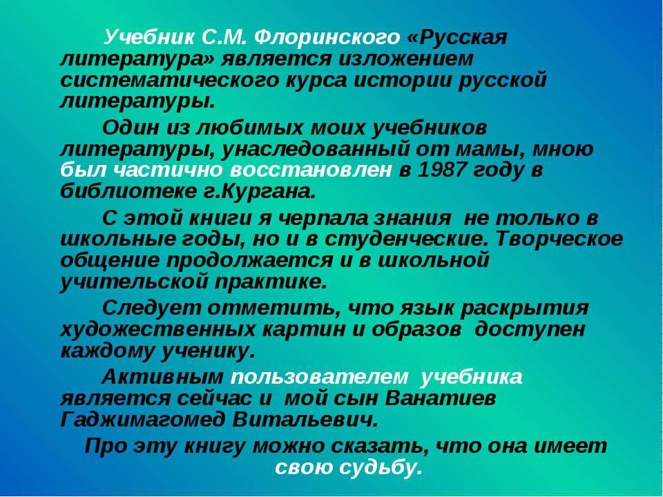 Учебник С.М. Флоринского «Русская литература» является изложением систематиче...