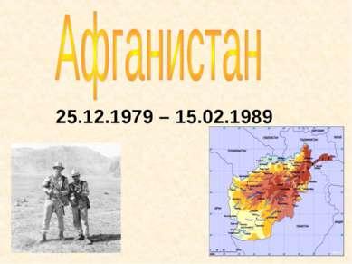 25.12.1979 – 15.02.1989