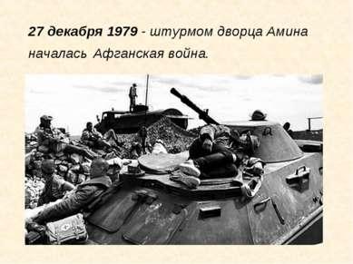 27 декабря 1979 - штурмом дворца Амина началась Афганская война.