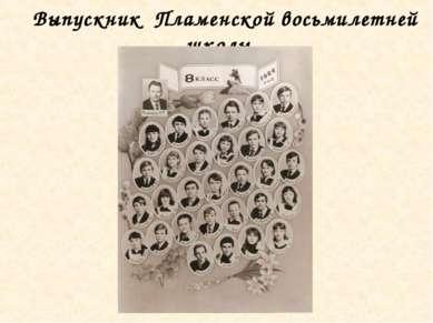 Выпускник Пламенской восьмилетней школы