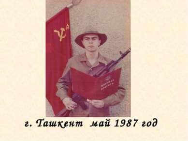 г. Ташкент май 1987 год