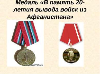 Медаль «В память 20-летия вывода войск из Афганистана»