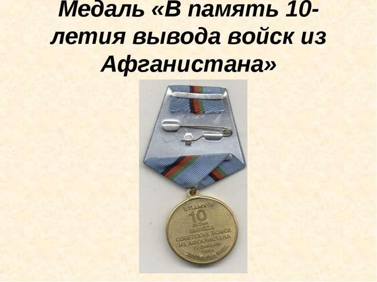 Медаль «В память 10-летия вывода войск из Афганистана»