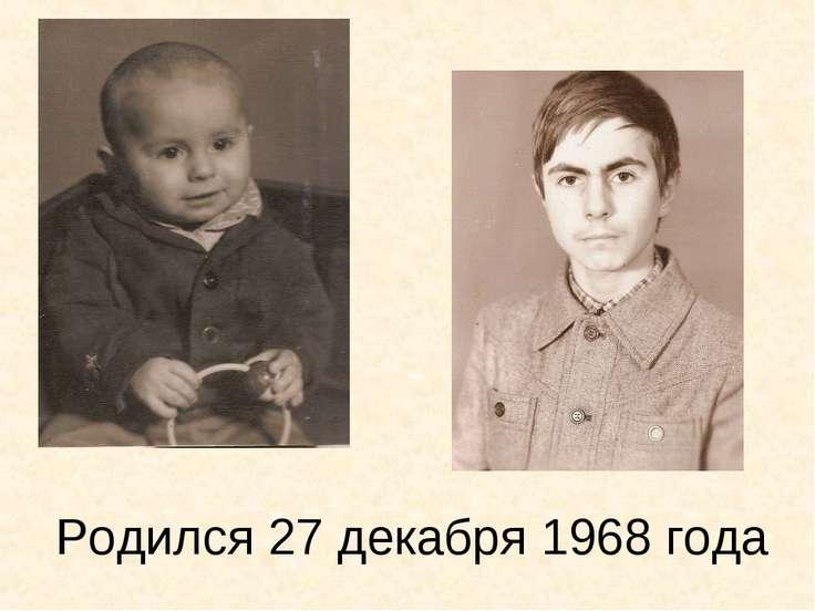Родился 27 декабря 1968 года