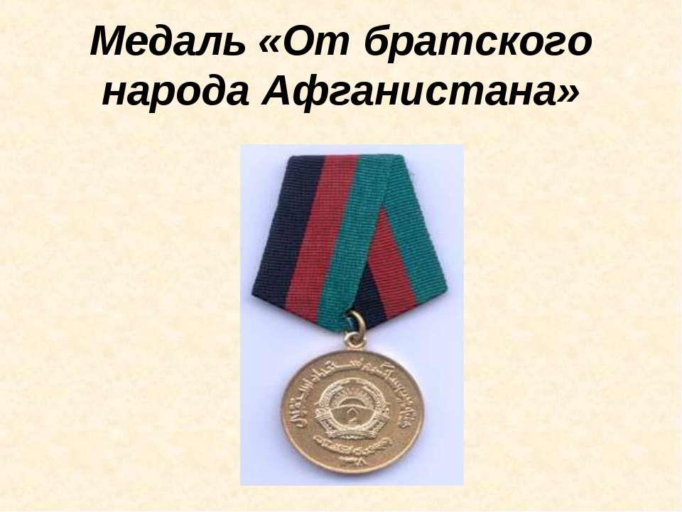 Медаль «От братского народа Афганистана»