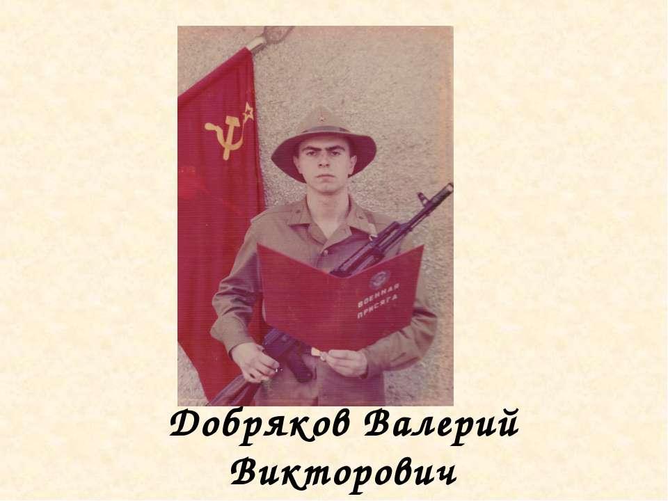 Добряков Валерий Викторович