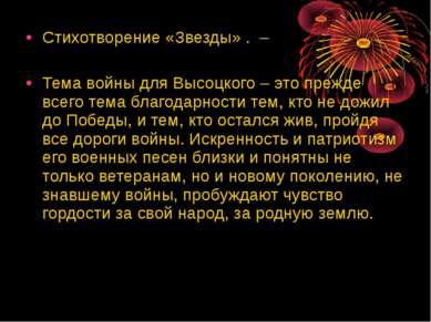 Стихотворение «Звезды» . – Тема войны для Высоцкого – это прежде всего тема б...