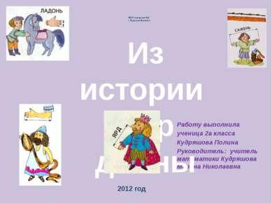 МОУ-гимназия №2 г. Вышний Волочёк Работу выполнила ученица 2а класса Кудряшов...