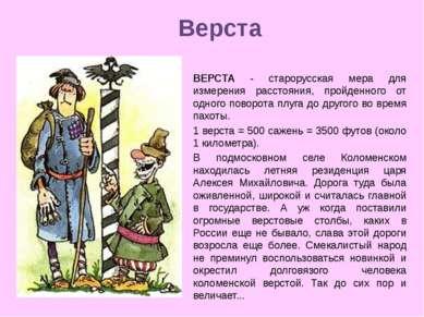 Верста ВЕРСТА - старорусская мера для измерения расстояния, пройденного от од...
