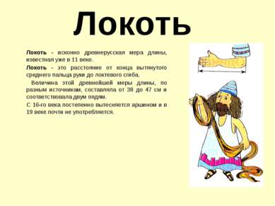 Локоть - исконно древнерусская мера длины, известная уже в 11 веке. Локоть - ...